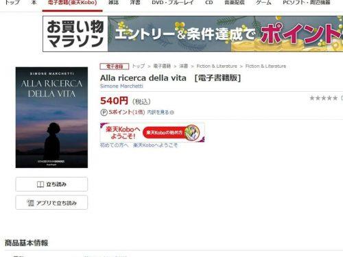 """""""Alla ricerca della vita"""" sullo store online in lingua giapponese"""